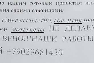 «ГОРАНТИЯ НА МОТЕРЬЯЛЫ»-2
