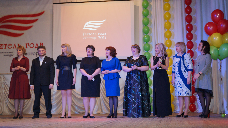 Участники конкурса Учитель года 2017
