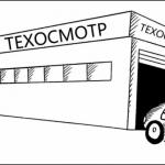 В России с 1 марта 2021г.  техосмотр автомобилей будет проходить по новым правилам