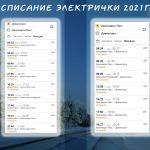 Как вы считаете, нужно ли добавить рейс в 19.00 (19.30) в расписание электрички «Красноярск – Дивногорск» в выходные дни?